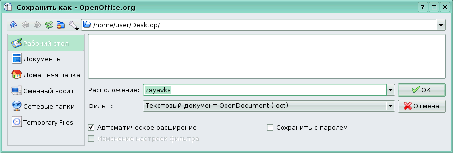 ../kde_openoffice_writer_save_as_odt_dialog.png