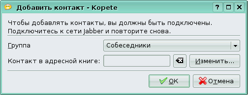 ../kopete_add_account_to_roster.png