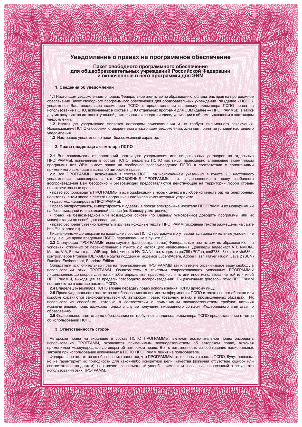 Ответственность Сторон Лицензионного Договора